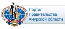 Портал Правительства Амурской области