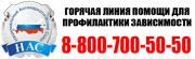 Горячая линия помощи для граждан по вопросам профилактики, лечения и реабилитации наркотической, алкогольной и других видов зависимостей