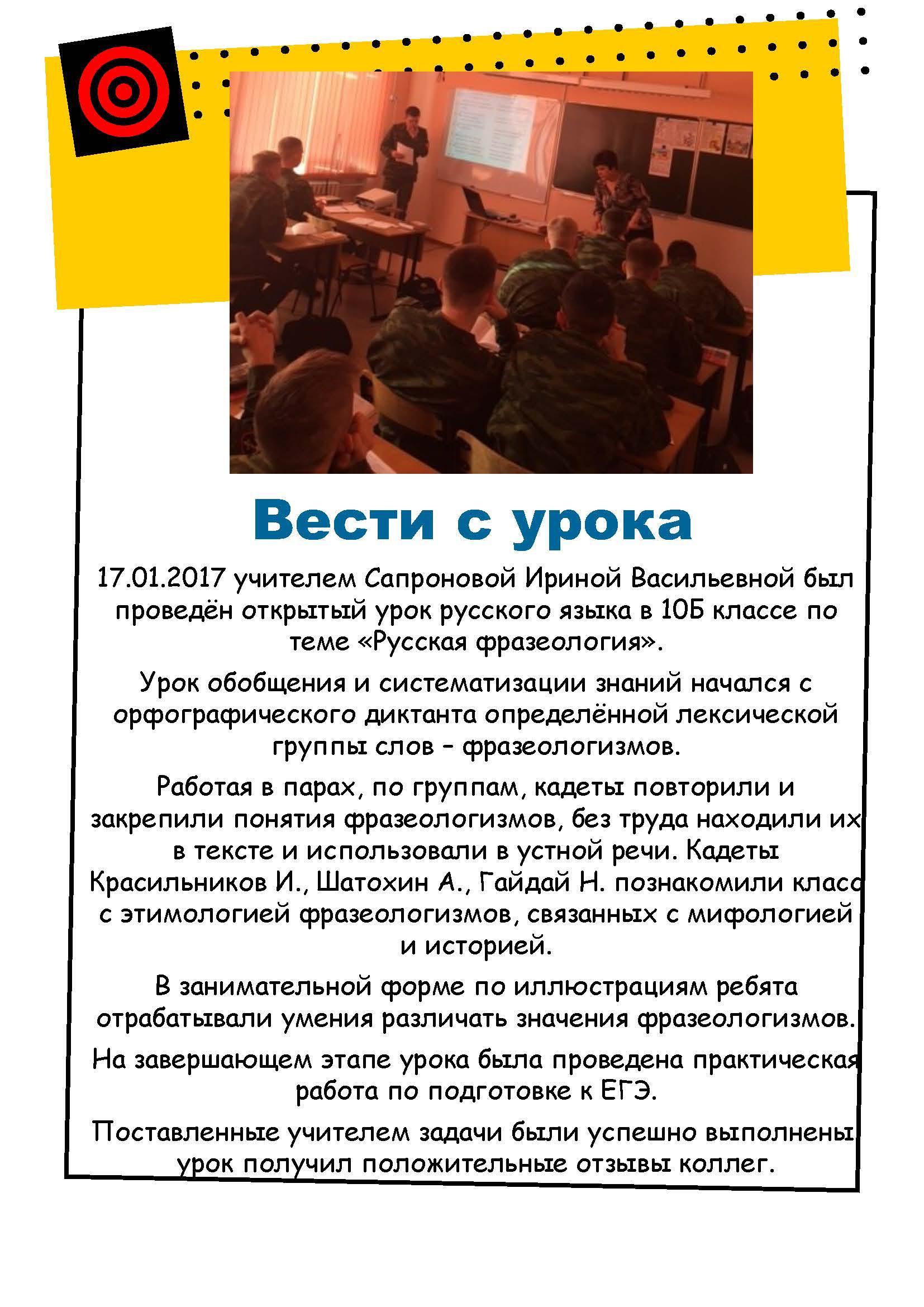 Сапронова 17.01.17