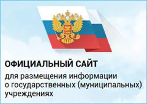 bus.gov.ru - ОФИЦИАЛЬНЫЙ САЙТ для размещения информации о государственных (муниципальных) учреждениях
